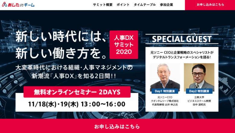 人事DXサミット2020に弊社代表谷本が登壇【2020.11.18】