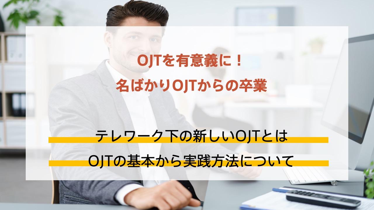 OJTを有意義に!名ばかりOJTから卒業して、研修以上の効果を出すために。