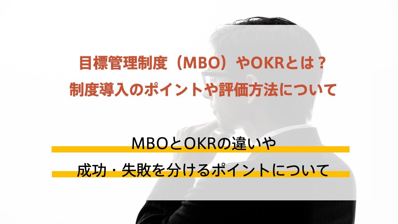 目標管理制度(MBO)やOKRとは?制度導入のポイントや評価方法について徹底解説!