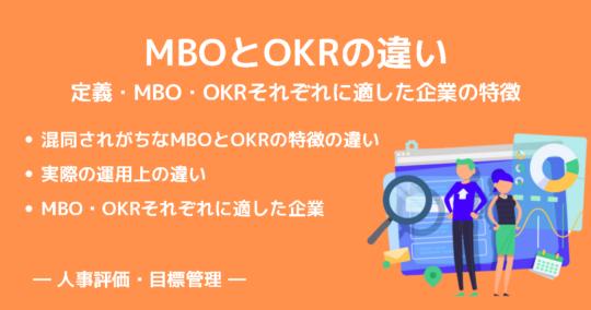 MBOとOKRの6つの違い|定義・MBO・OKRそれぞれに適した企業の特徴