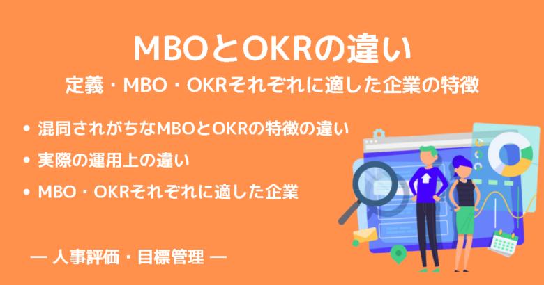 MBOとOKRの6つの違い 定義・MBO・OKRそれぞれに適した企業の特徴