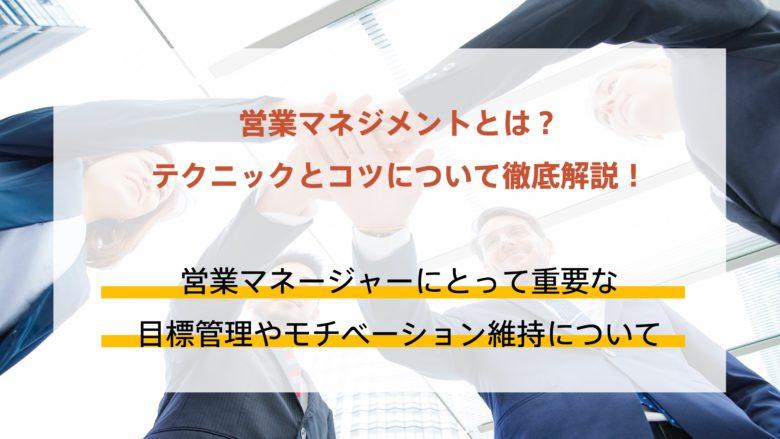 営業マネジメントとは 5つの基本行動・目標達成から行動管理【成功事例・ツール付き】