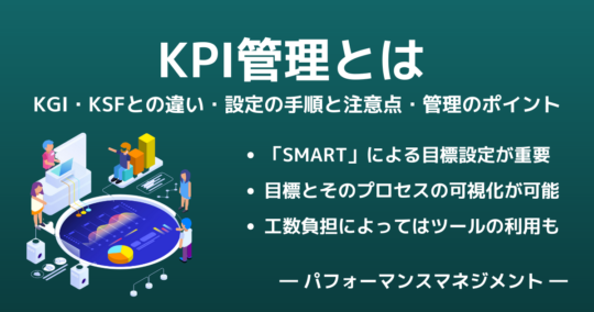 KPI管理とは?KGI・KSFとの違い・設定の手順と注意点・管理のポイント