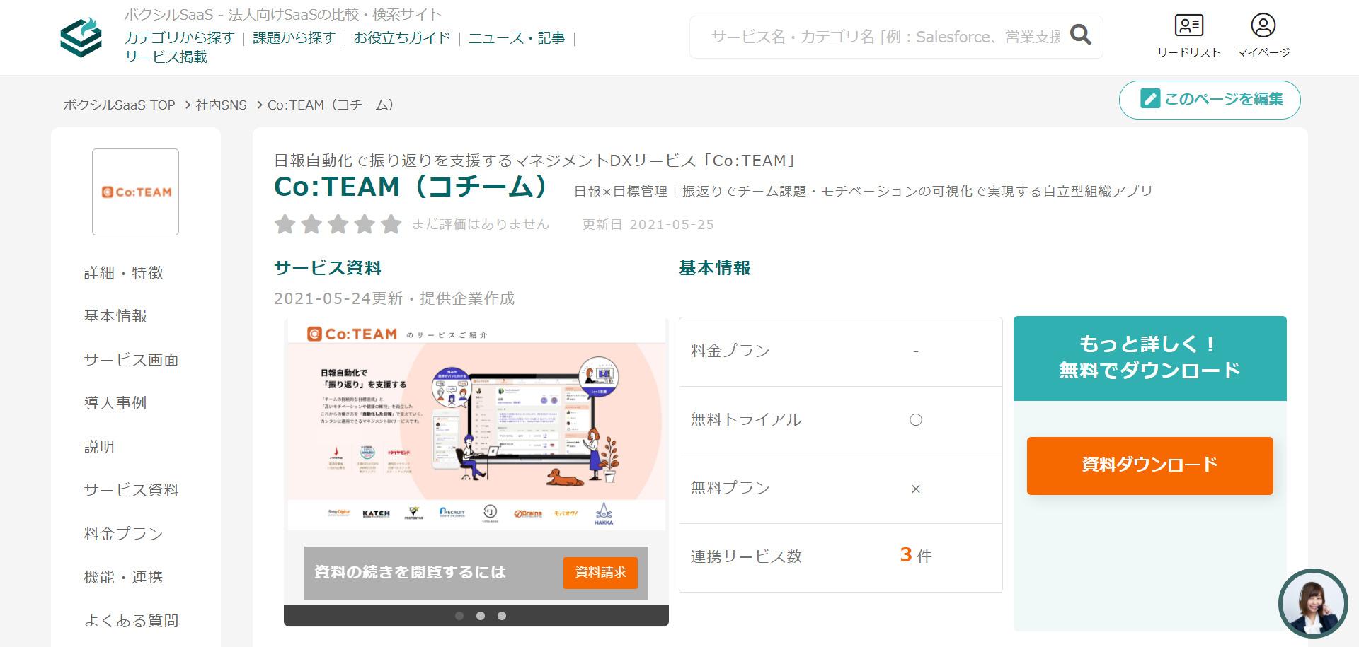 マネジメントDXツール「Co:TEAM」がBOXIL SaaSに掲載されました。