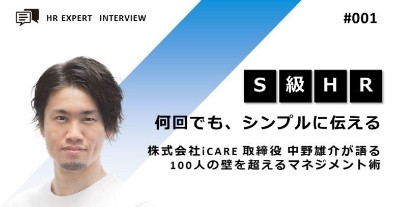 「何回でも、シンプルに伝える」株式会社iCARE 取締役 中野雄介氏が語る 100人の壁を超えるマネジメント術