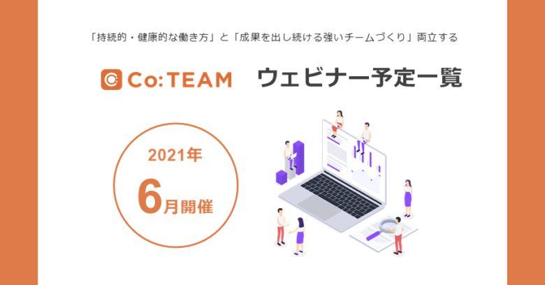 【2021年6月】人事・経営企画・営業向けウェビナーまとめ