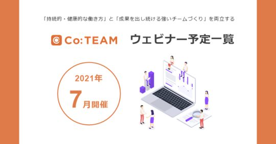 【2021年7月】人事・経営企画・営業向けウェビナーまとめ