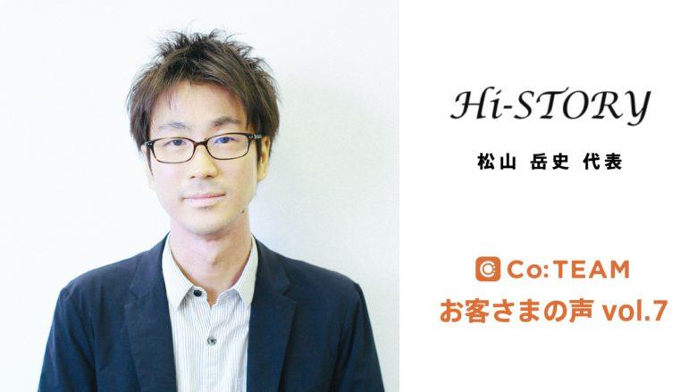 株式会社Hi-STORY様のCo:TEAM導入事例を公開