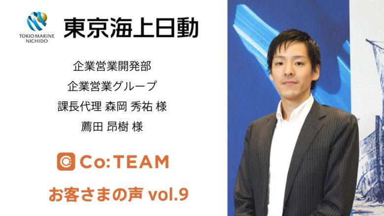 パフォーマンスマネジメントSaaS「Co:TEAM」、東京海上日動火災保険株式会社への導入事例を公開