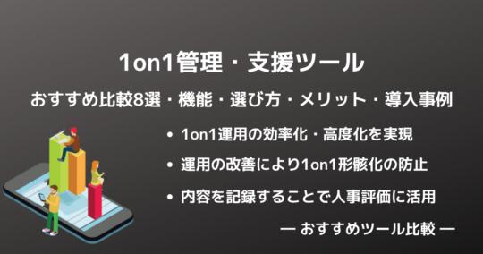 1on1管理ツール・アプリ&支援サービスおすすめ比較8選|機能・選び方・メリット・導入事例