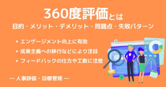 360度評価とは?目的・メリット・デメリット・問題点【テンプレート・サンプル例】