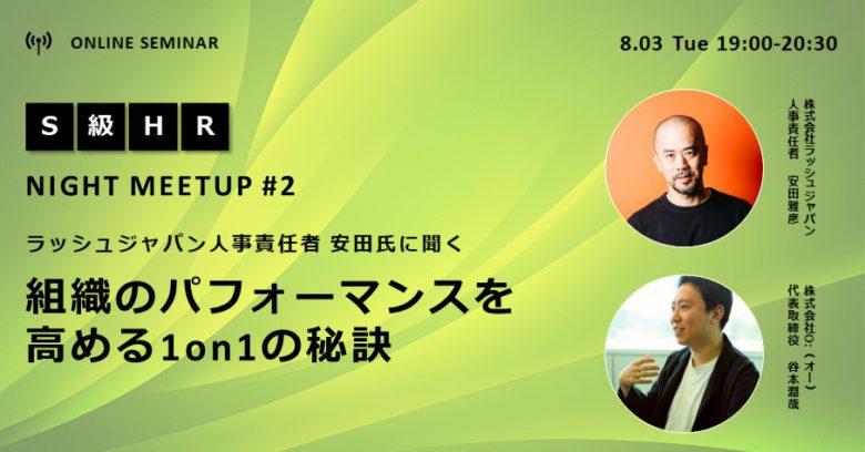 元ラッシュジャパン人事責任者 安田氏に聞く #2~組織のパフォーマンスを高める1on1の秘訣~