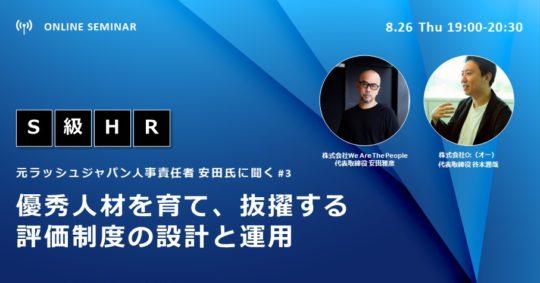 元ラッシュジャパン人事責任者 安田氏に聞く #3~優秀人材を育て、抜擢する評価制度の設計と運用~