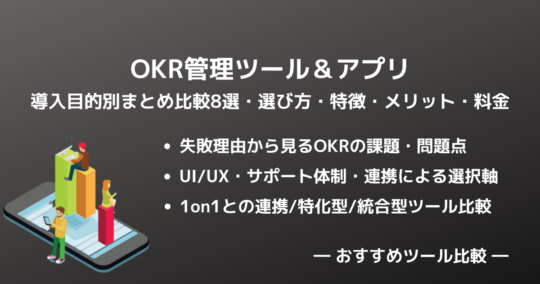 OKR管理ツール&アプリ導入目的別まとめ比較8選│選び方・特徴・メリット・料金