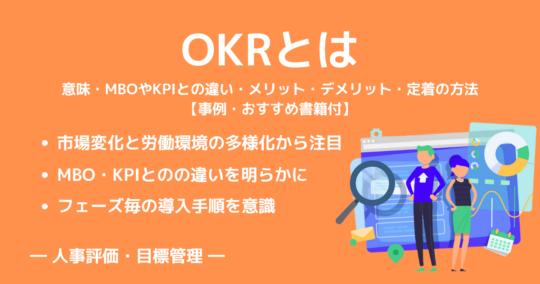 OKRとは?意味・MBOやKPIとの違い・メリット・デメリット・定着の方法【事例・おすすめ書籍付】