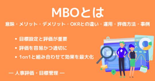 MBO(目標管理制度)とは?意味・メリット・デメリット・OKRとの違い・運用・評価方法・事例