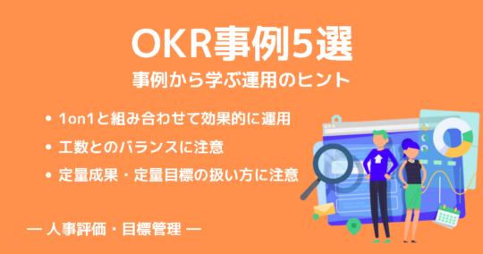 OKRの事例5選|事例から学ぶ運用のポイント
