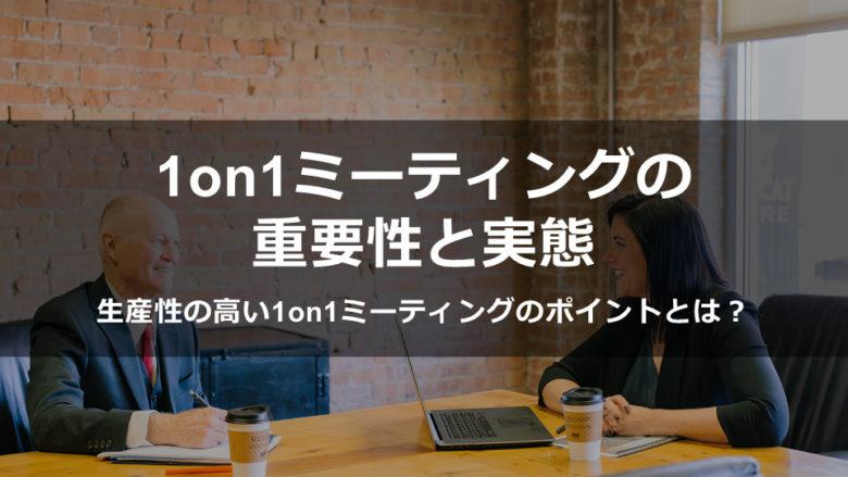 1on1ミーティングの重要性と実態~生産性の高い1on1ミーティングのポイントとは? ~