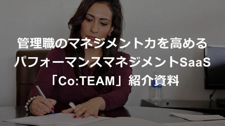 管理職のマネジメント力を高めるパフォーマンスマネジメントSaaS「Co:TEAM」紹介資料