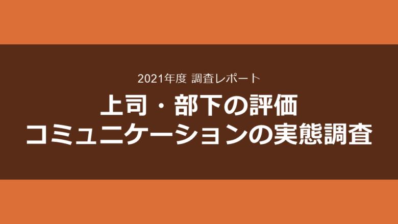 上司・部下の評価コミュニケーションの実態調査(2021年度)